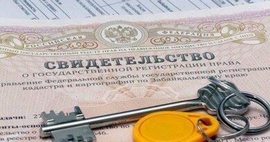 218-ФЗ «О государственной регистрации недвижимости» 1 января 2017 года