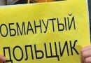 Изменения 214 ФЗ с 1 января 2017 года
